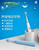 電動牙刷 電動牙刷 聲波式振動牙刷USB磁懸浮充電軟毛防水牙刷口腔牙齒清潔【限時八折】
