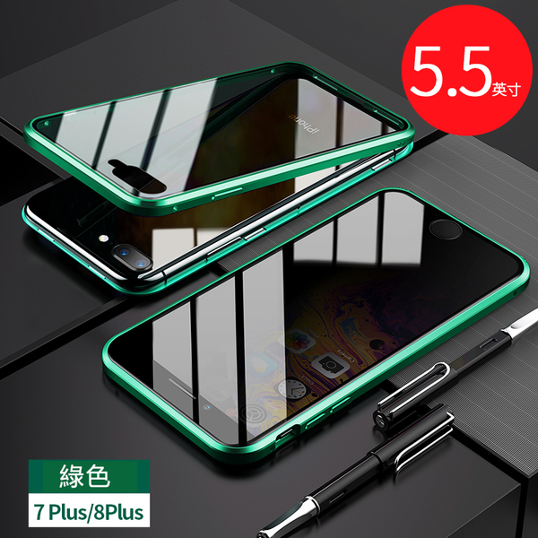 iPhone 7 Plus 防偷窺雙面玻璃 手機殼 透明全包防摔金屬殼 磁吸萬磁王 金屬邊框 保護套 iPhone7 i7