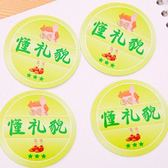 【BlueCat】幼兒園老師愛用 三字箴言有毅力圓形表揚卡 獎勵卡 (200入)