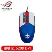 【鋼彈限定】ASUS 華碩 ROG Strix Impact II GD 電競滑鼠【送鋼彈滑鼠墊】