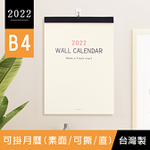 珠友 BC-05230 2022年B4/8K可掛月曆/行事曆/簡約文青/大格記事欄/備忘錄(素面/可撕/直)