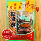 【譽展蜜餞】黃日香鐵板燒蔥燒豆乾/130...