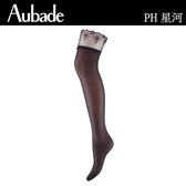 Aubade星河S-L刺繡褲襪(黑)PH