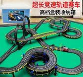 遙控電動雙人軌道賽車 手搖發電雙路軌混合動力益智拼裝兒童玩具【滿一元免運】