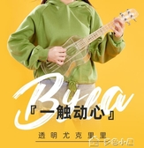 烏克麗麗byla巴麗透明尤克里里女初學者兒童男小吉他烏克麗麗23寸ukulele 多色小屋YXS