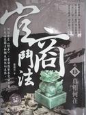 【書寶二手書T4/一般小說_KRX】官商鬥法之13:真相何在_姜遠方