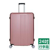 雅緻拉桿箱LK-8019-玫瑰(24吋)【愛買】