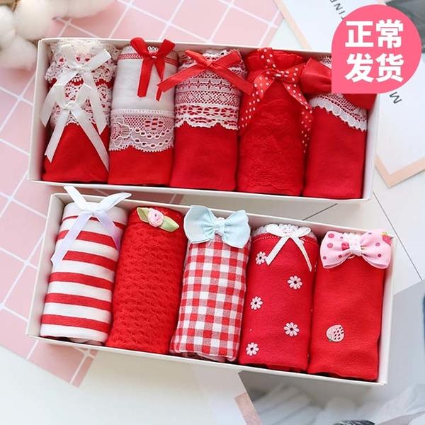 5條裝本命年新年大紅色內褲女士純棉低腰可愛甜美蕾絲少女三角褲
