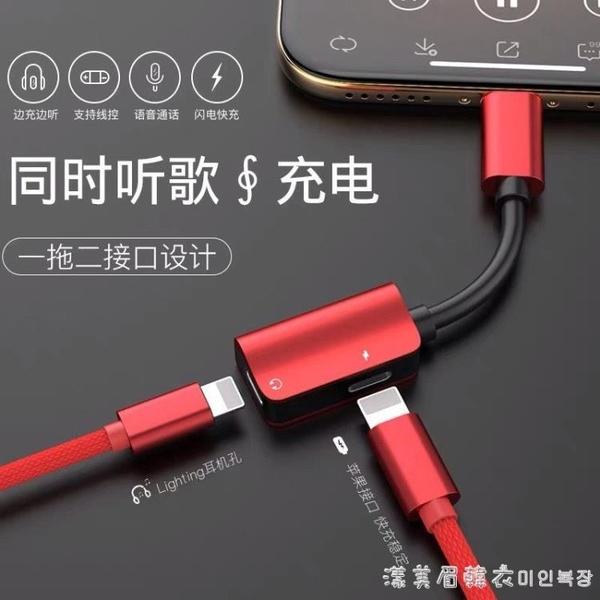 適用iphonex耳機轉接頭8p手機蘋果11一轉二轉換器邊充邊聽xsmax聽歌xr二合一轉換頭 漾美眉韓衣
