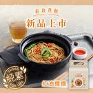 【老媽拌麵】素食煮藝-紅油擔擔(3包/袋) 純素