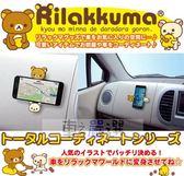 車之嚴選 cars_go 汽車用品【RK42】日本Rilakkuma懶懶熊拉拉熊儀表板黏貼式360度迴轉智慧型手機架