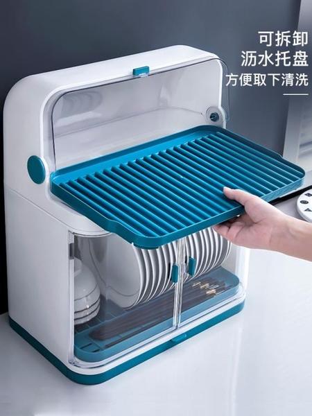 碗盤架 廚房碗架碗筷收納盒裝碗箱塑料碗柜家用碟盤瀝水置物架帶蓋放餐具全館促銷