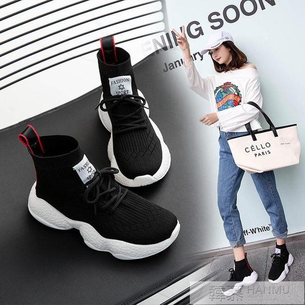 2019夏季新款女鞋彈力襪子鞋女鞋飛織鞋襪靴休閒高筒鞋女運動潮鞋 韓慕精品