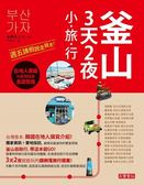 (二手書)釜山,3天2夜小旅行:週五請假說走就走!在地人帶路的最強隨身自遊指南