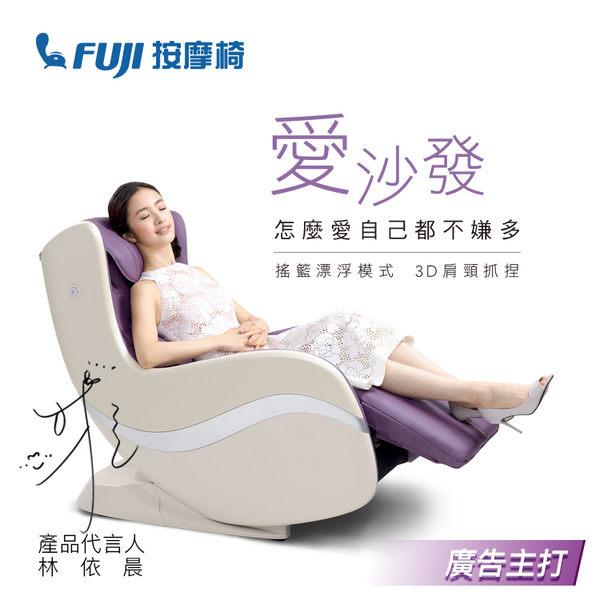 FUJI 愛沙發按摩椅 FG-909 加贈IRIS除蟎吸塵器