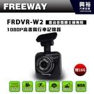 【FREEWAY】FRDVR-W2 影音...