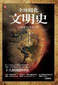 全球暖化文明史:從18世紀首度發現溫室效應開始,回溯200年來影響人類文明大變化..