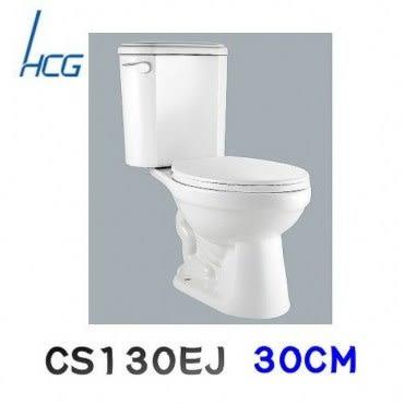 【HCG 和成】兩件式省水馬桶(CS130EJ)-牙色 管距30CM