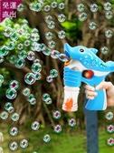 兒童全自動吹泡泡槍神器寶寶玩具防漏電動七彩泡泡棒不漏水泡泡機【快速出貨】