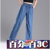 寬褲 天絲牛仔褲女春夏季薄款直筒褲冰絲垂感闊腿褲學生韓版寬鬆拖地長褲 百分百