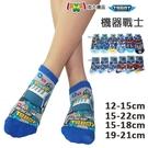 機器戰士 童直版襪 1/2短襪 系列 台灣製 TOBOT