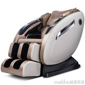 cim按摩椅家用全自動太空艙全身多功能揉捏按摩器老人電動沙發椅QM 美芭