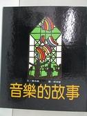【書寶二手書T9/少年童書_AM8】音樂的故事_楊兆禎