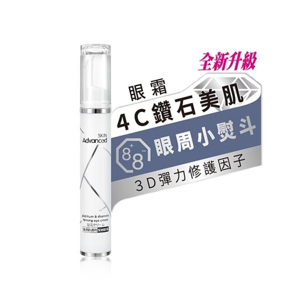 Skin Advanced 白金鑽石緊緻眼霜 15 g