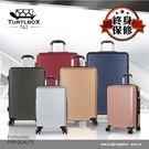 特托堡斯Turtlbox行李箱推薦 雙排...