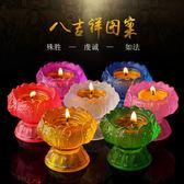 七彩蓮花酥油燈座八吉祥帶腳家用供佛琉璃燈座佛前佛具用品蠟燭台