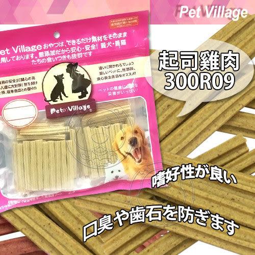 【zoo寵物商城】  Pet Village《起司六星棒》營養肉乾狗零食系列-300g