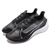 Nike 慢跑鞋 Zoom Gravity 黑 銀 男鞋 運動鞋 大勾勾 【PUMP306】 BQ3202-001