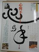 【書寶二手書T1/藝術_J88】心與手-寫心經.畫觀音_奚淞