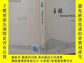 二手書博民逛書店罕見主張;中國首屆文筆峯會實錄Y18817 騰訊博客 九洲出版社