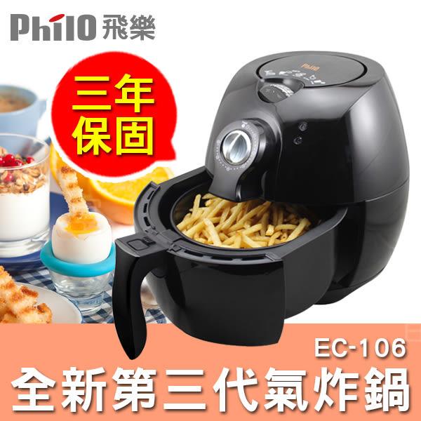 【J Sport】PHILO 飛樂 全新第三代健康氣炸鍋(EC-106)
