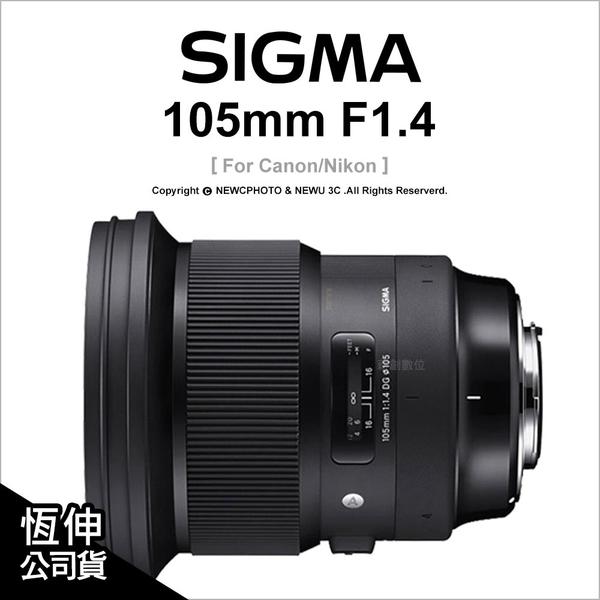 SIGMA 105mm F1.4 DG HSM ART 定焦望遠鏡 Canon Nikon 公司貨【24期0利率】薪創數位