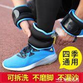 跑步負重沙袋綁腿綁手運動訓練可調節裝備健康復隱形綁腳沙包男女 台北日光