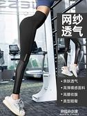 女高腰提臀彈力顯瘦透氣瑜伽服運動跑步緊身健身褲夏季薄款 朵拉朵衣櫥