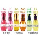 Milbon 哥德式 生命果油 輕果油  果乳 MO/MS/E+(粗硬髮)/FO/LS/E(細軟髮)120g