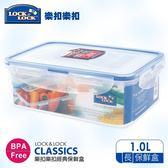 樂扣樂扣 CLASSICS系列保鮮盒 長方形1L