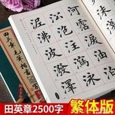 毛筆楷書2500字 田英章專業繁體版毛筆字帖 【快速出貨】