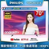 (送安裝)PHILIPS飛利浦 70吋4K Android聯網液晶+視訊盒70PUH7374