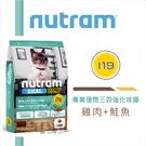 【nutram紐頓】專業理想三效強化成貓,I19雞肉+鮭魚,加拿大製(5.4kg)
