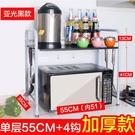 廚房置物架微波爐架2層收納架調味料架落地台面架子雙層 烤箱架