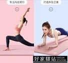 瑜伽墊 瑜伽墊初學者家用地墊女男士加厚加寬加長健身瑜珈墊子防滑墊