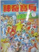 【書寶二手書T8/少年童書_DUU】神奇寶貝:迷宮遊戲(1)_相原和典