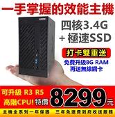 【8299元】四核+極速SSD華擎DeskMini X300 迷你準系統最輕最好用主機台南洋宏三年到府保收送可R3 R5