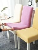 椅子套 椅套椅子套罩餐椅套家用通用彈力座椅套凳子套罩餐廳餐桌簡約椅罩【快速出貨】