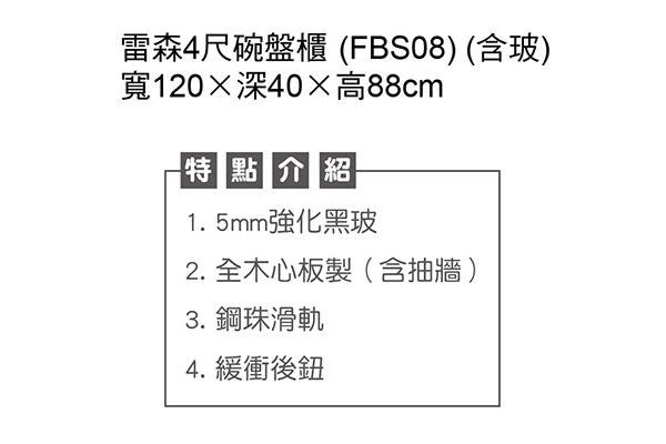 【森可家居】森古4尺黑玻璃面廚房餐櫃 8SB324-3 中島 碗盤收納 北歐工業風 MIT 台灣製造