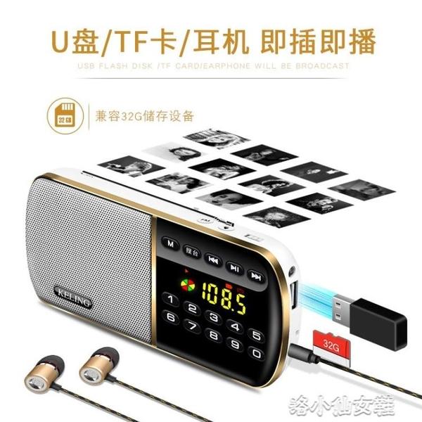 收音機 科凌F8全波段收音機新款便攜式老人老年人半導體迷你小型可充電插卡 快速出貨